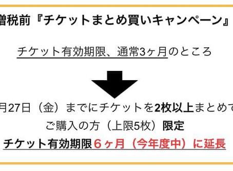 【消費税増税に伴うまとめ買いキャンペーン実施中!】