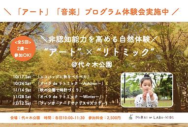 スクリーンショット 2020-10-05 9.32.41.png