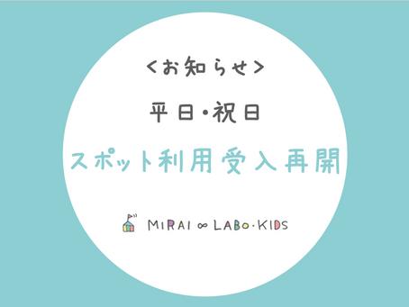 【スポット利用受入再開のお知らせ】