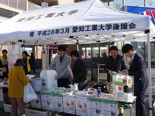 自由ヶ丘プラザ(名古屋市千種区)にて愛知工業大学の学生が「食べ残しMOTTAINAIプロジェクト」を実施しました!!