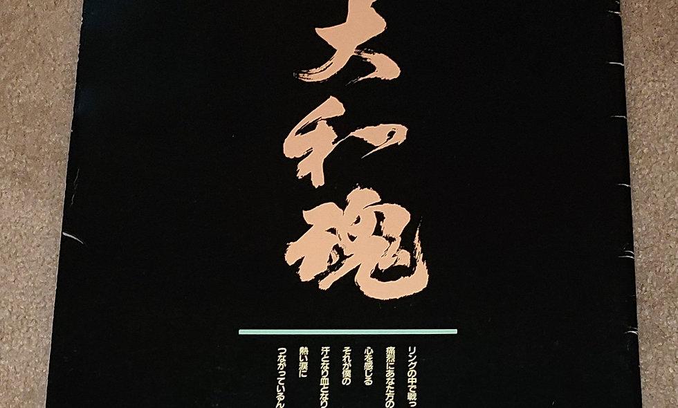 FMW - 1st Anniversary Yanatodamashii : 11/5/1990 - Deathmatch Wrestling Onita