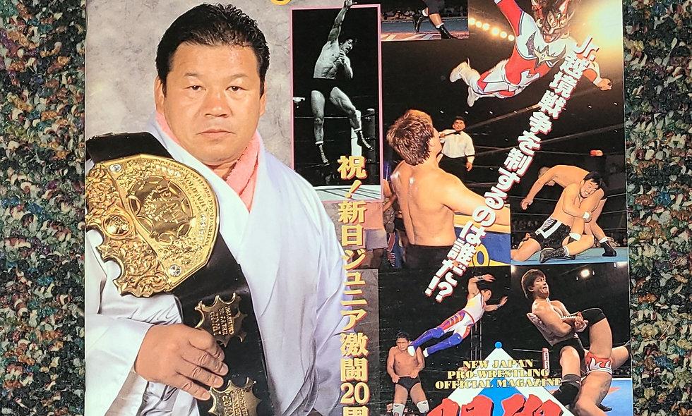 NJPW - Best Of The Super Jr. 5 - 1998 Vol. 132