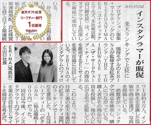 弊社インスタグラマーがプロデュースした紅茶ブランドが楽天で1位になり、日本ネット経済新聞に掲載されました。