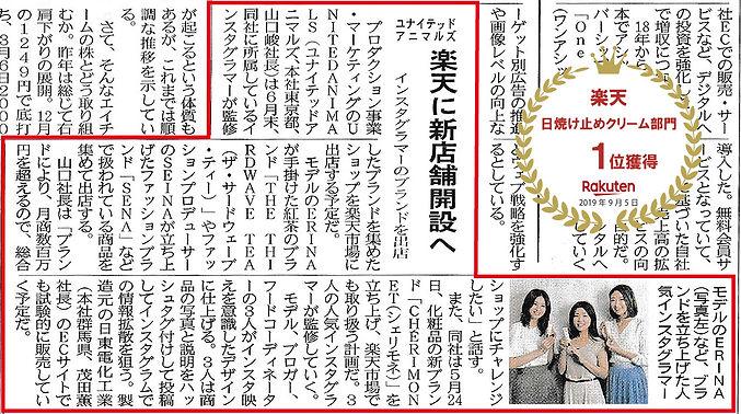 日東電化工業様とインスタグラマーがコラボ開発した日焼け止めが日本ネット経済新聞に掲載されました。