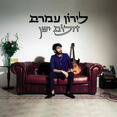 CD - Halum Yashan - חלום ישן