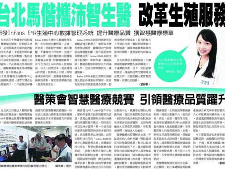 Congratulations!! Binflux's achievements are interviewed by the Economic Daily News