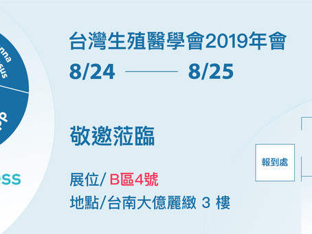 【Exhibition Information】2019 Taiwan Society for Reproductive Medicine @ Coming Soon!!