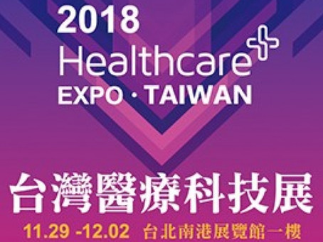 【Exhibition Information】2018 Taiwan Healthcare+ Expo 11/29~12/2 @ Taipei Nangang Exhibition Hall