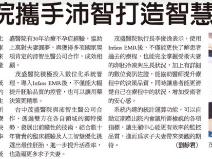 Congratulations!! Infans EMR is interviewed by the Economic Daily News again!!!