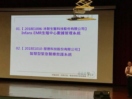 Infans EMR生殖中心數據管理系統榮獲醫策會第19屆醫療品質獎