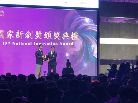 沛智生醫榮獲第15屆國家新創獎-初創企業獎
