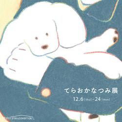 teraoka_square01 のコピー