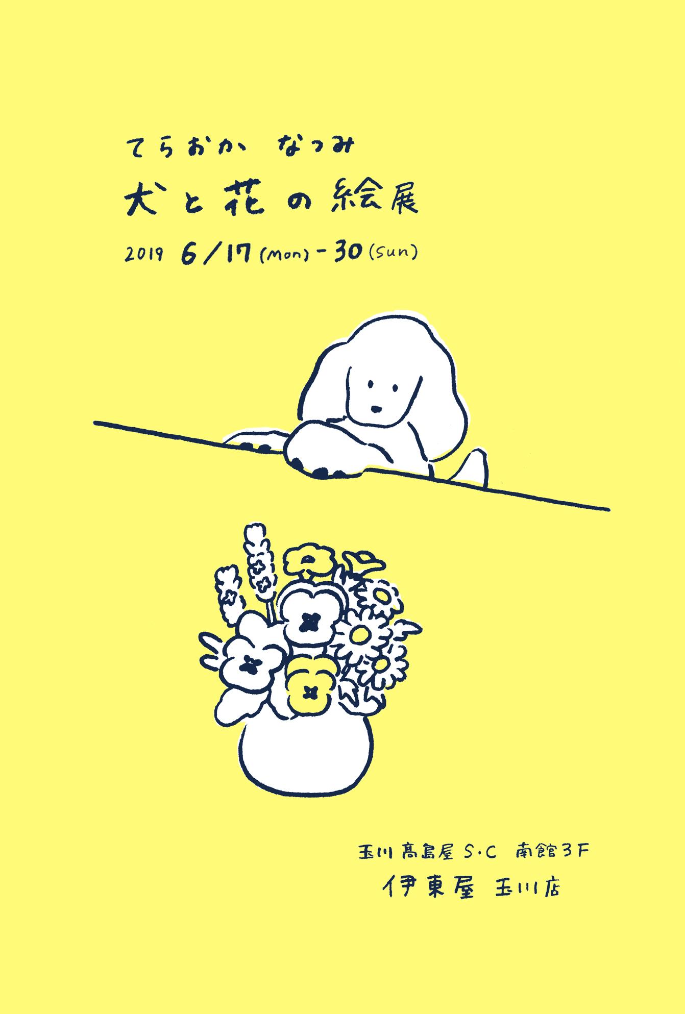 犬と花の絵展