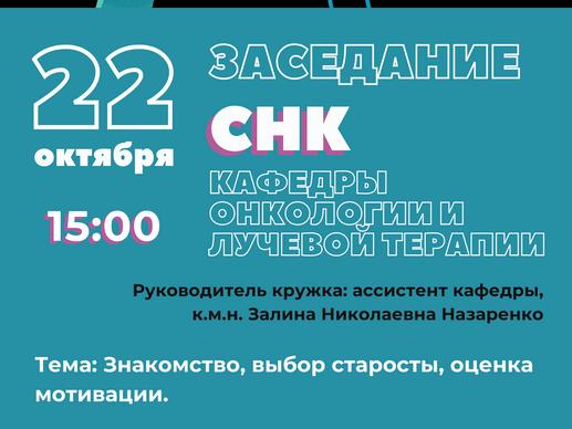 Первое заседание Студенческого Научного Кружка кафедры в новом учебном году!