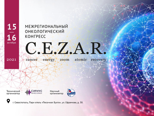 Межрегиональный онкологический конгресс С.E.Z.A.R.