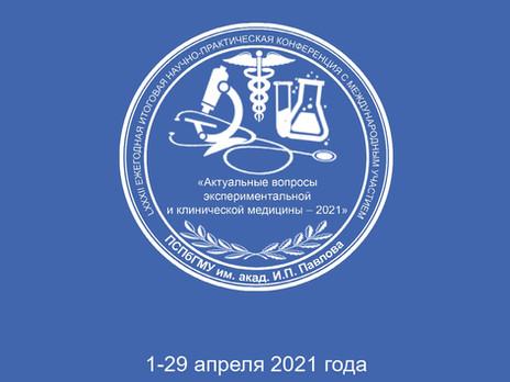 «Актуальные вопросы экспериментальной и клинической медицины – 2021»