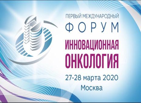 Первый международный форум «Инновационная онкология»