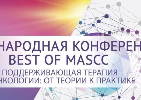 Международная конференция по поддерживающей терапии в лечении онкологических больных