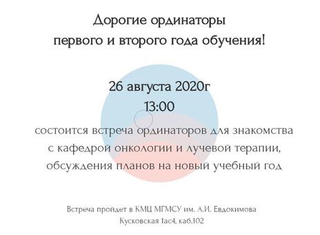 Встреча ординаторов 2020г
