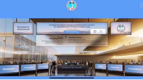 IX Международный междисциплинарный конгресс по заболеваниям органов головы и шеи