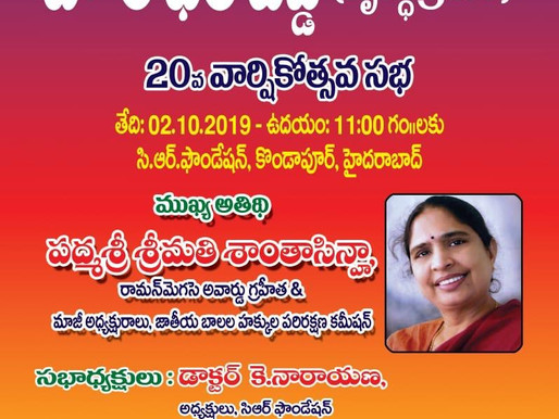 CR Foundation - Home for the Aged - 20th Anniversary meeting
