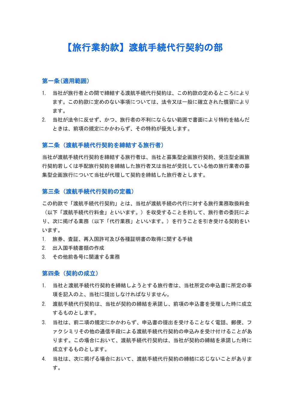 渡航手続代行契約と個人情報の保護-1.png