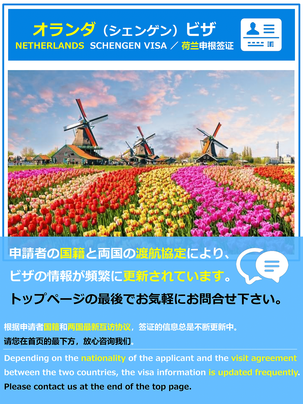中国人 オランダ シェンゲン ビザ 申請 代行
