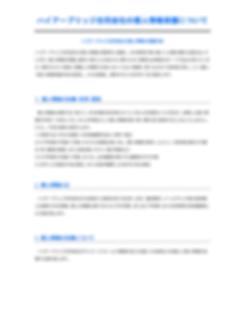渡航手続代行契約と個人情報の保護-4.png