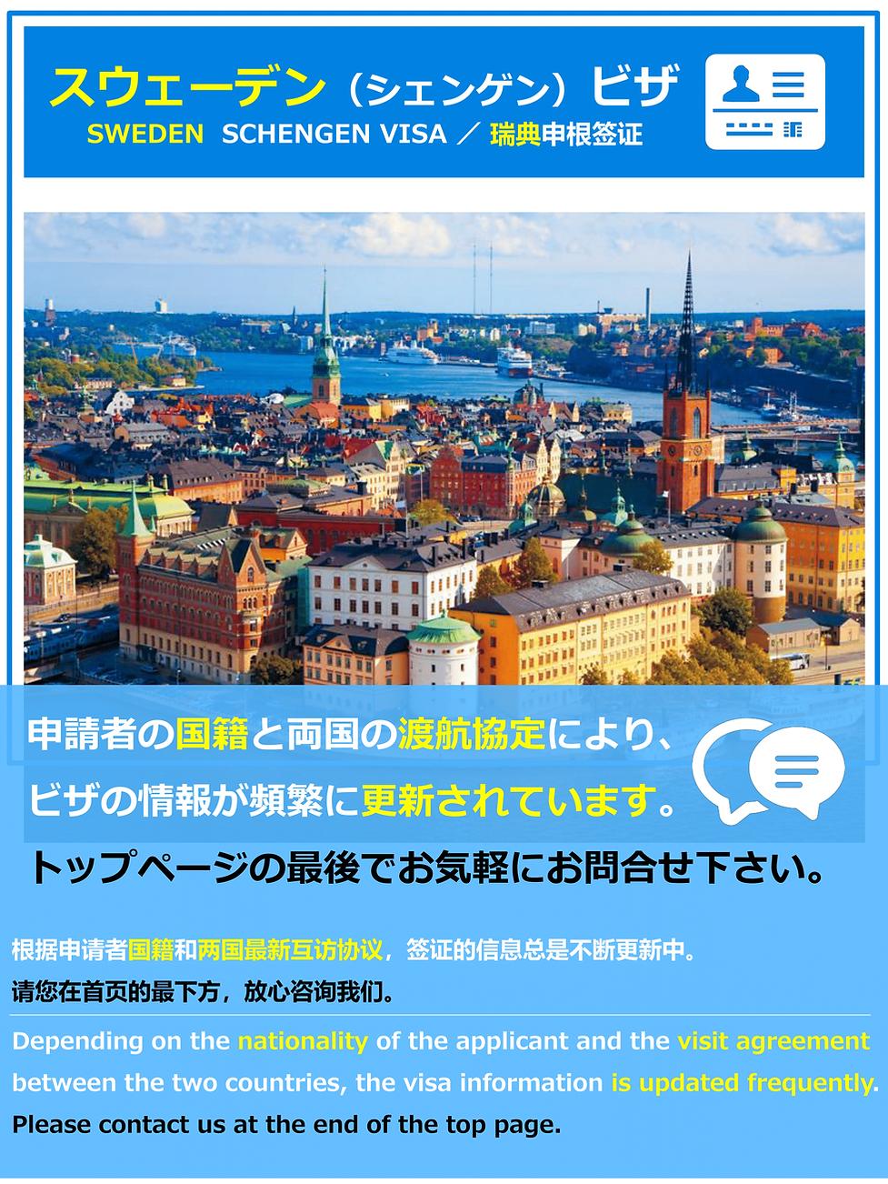 中国人 スウェーデン シェンゲン ビザ 申請 代行