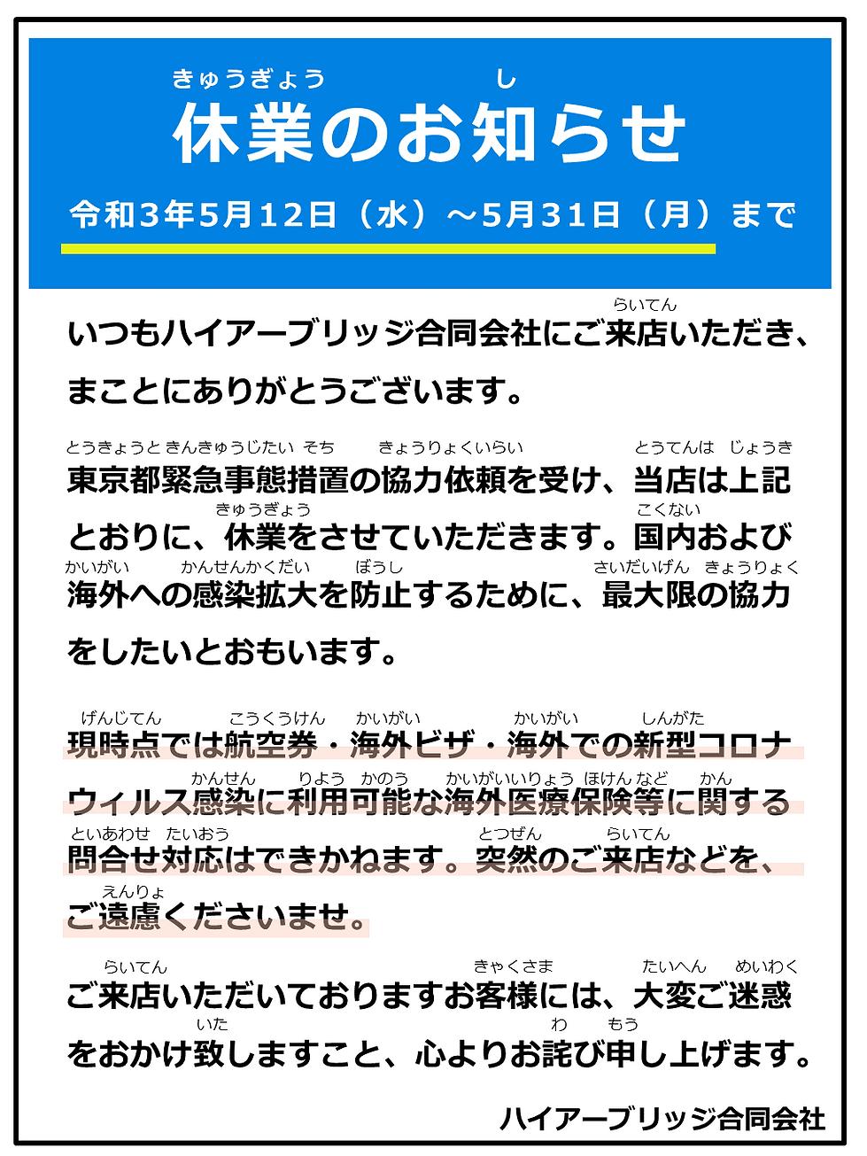 0425-0511ポスター及びホームページ告知.png