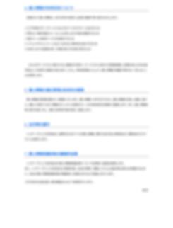 渡航手続代行契約と個人情報の保護-5.png