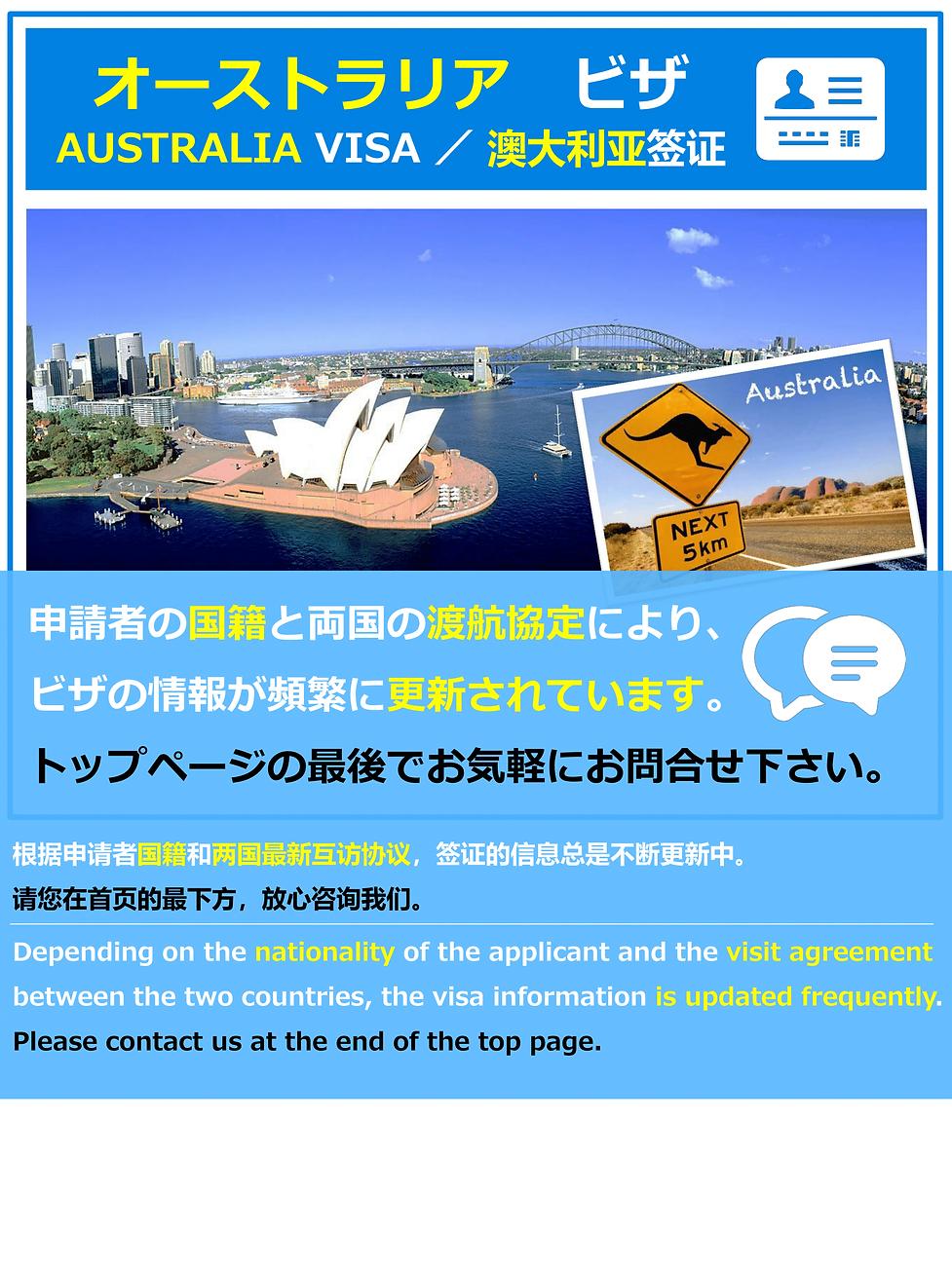 中国人 オーストラリア ビザ 申請 代行