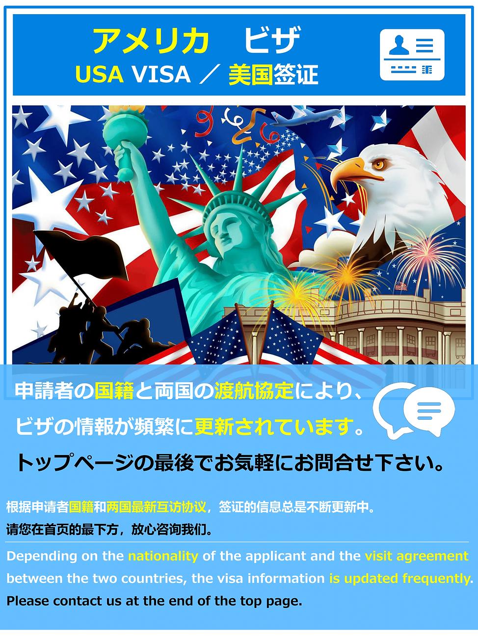 アメリカ USA ビザ 申請 代行
