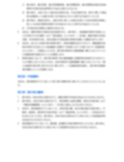 渡航手続代行契約と個人情報の保護-2.png