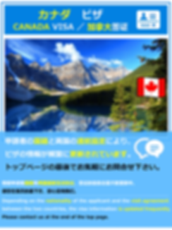 中国人 カナダ ビザ 申請 代行