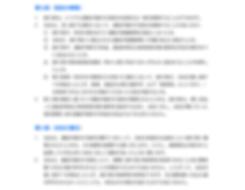 渡航手続代行契約と個人情報の保護-3.png