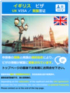 中国人 イギリス ビザ 申請 代行