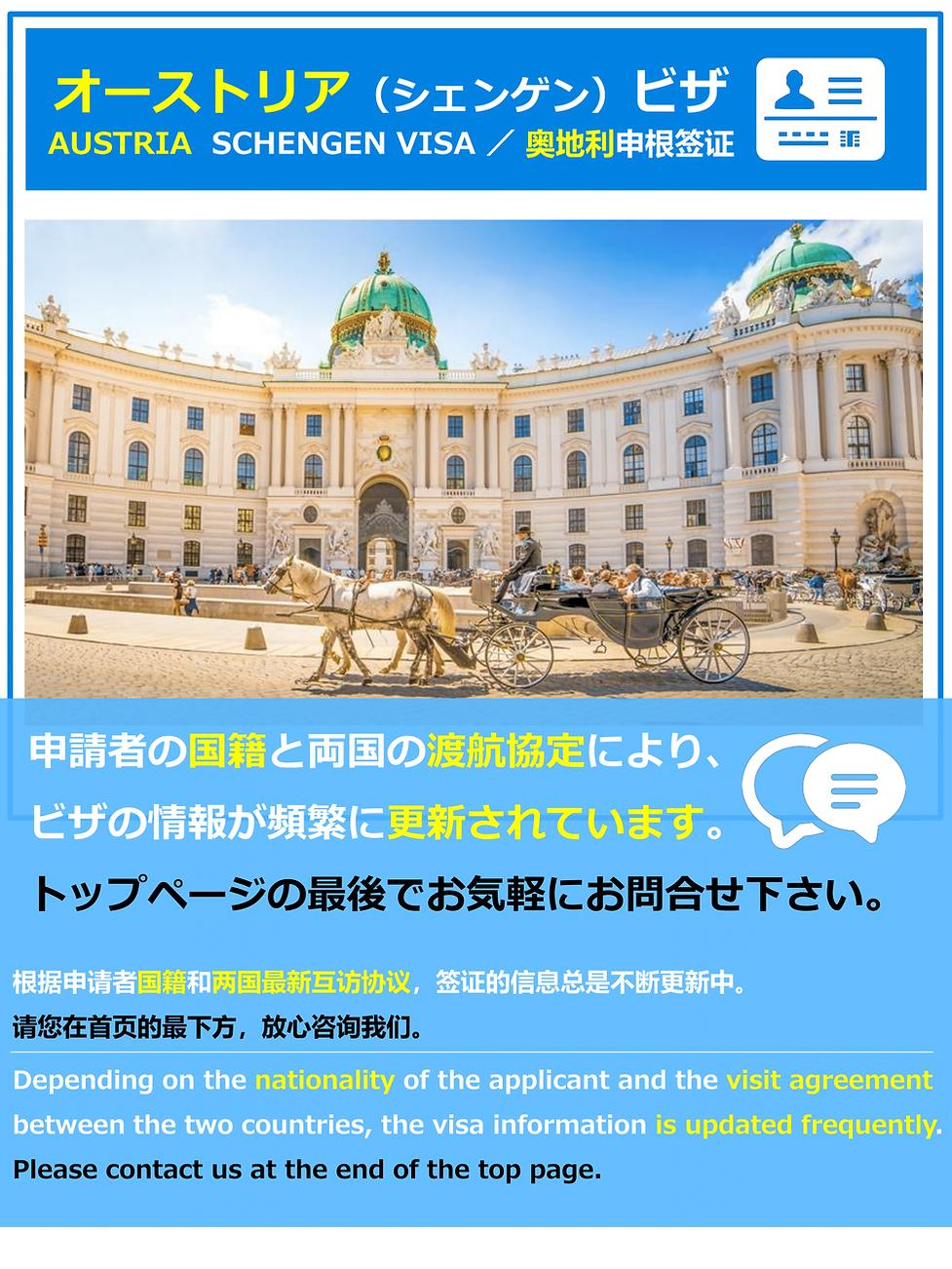 中国人 オーストリア シェンゲン ビザ 申請 代行