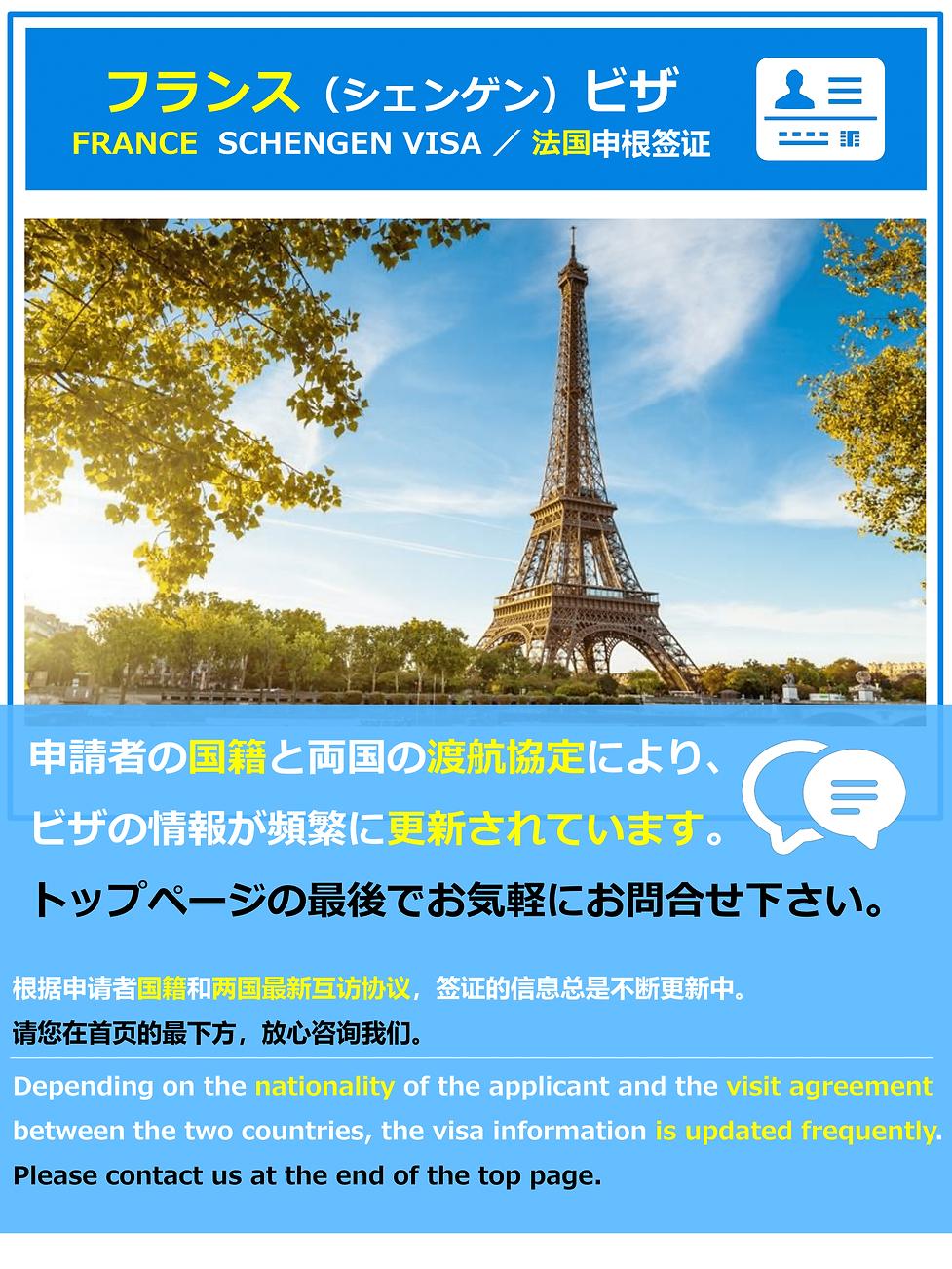 中国人 フランス シェンゲン ビザ 申請 代行