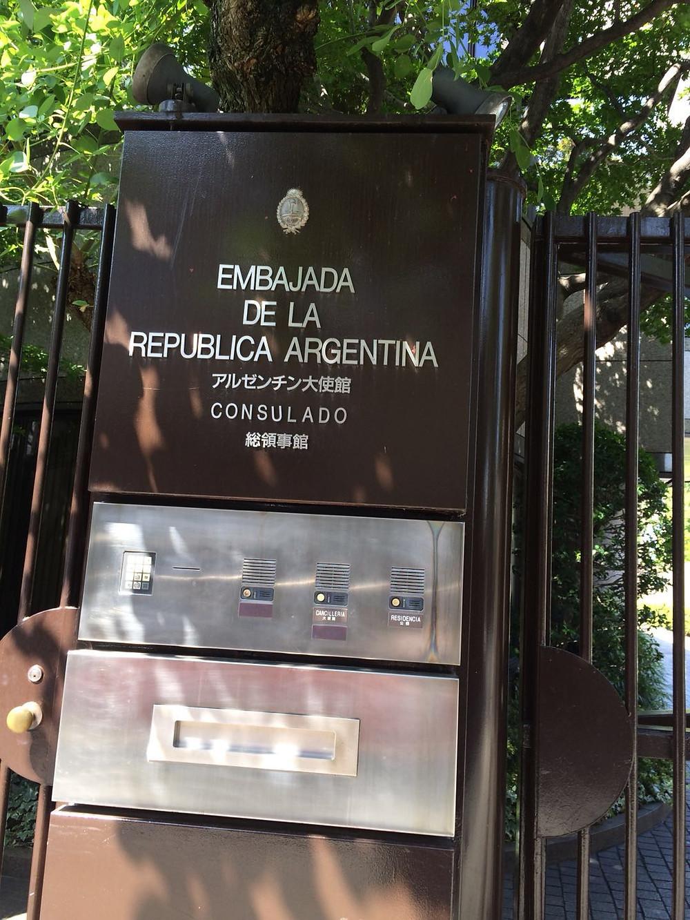 アルゼンチン ビザ 代行 取得