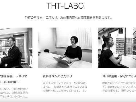 THT-LABOページを開設しました。
