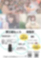 nanaka_flyer.jpg