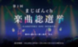 senkyo2019_10.jpg