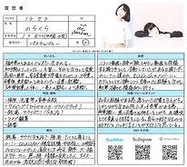 norakura_flyer.jpg