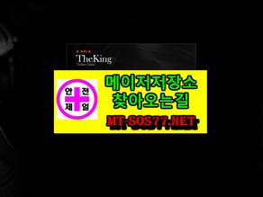 [먹튀확정] 01월 16일 벳라이프먹튀 kcn78.com 더킹먹튀 THE KING먹튀 토토사이트 먹튀검증사이트 안전놀이터  검증사이트 메이저저장소