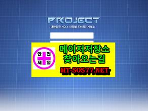[먹튀확정] 01월 20일 프로젝트먹튀 join-project.com project먹튀 토토사이트 먹튀검증사이트 안전놀이터  검증사이트 메이저저장소