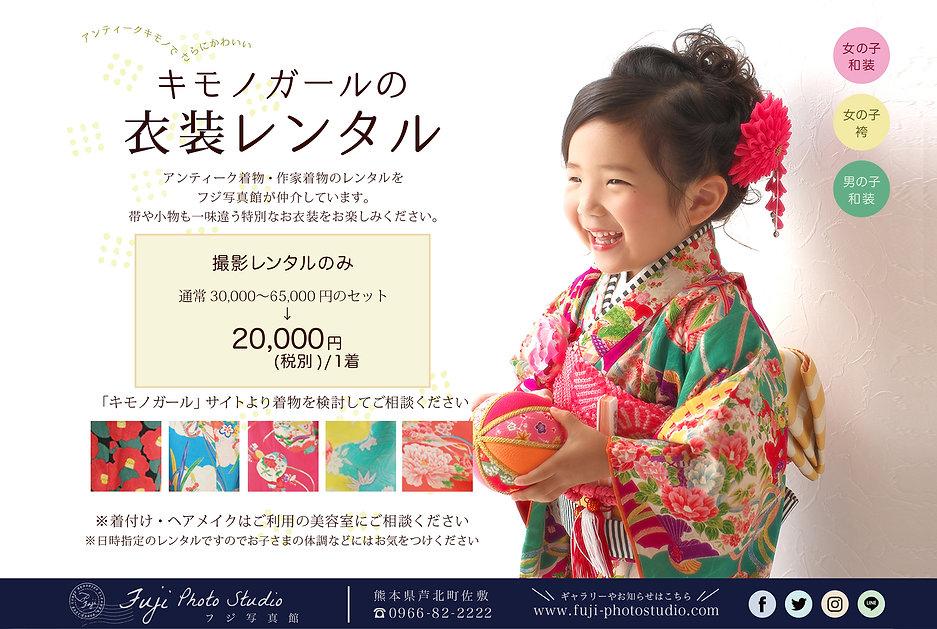 貸衣装キモノガール2020-kg.jpg