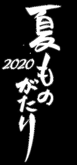 2020ロゴひらがな03mini.png