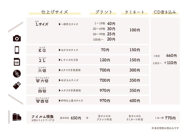 DP料金A4見本201910-.jpg