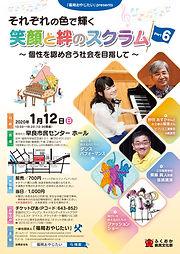 【福岡おやじたい】A4チラシ表(最終).jpg